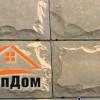 Фасадная бетонная плитка