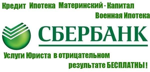 Кредит на строительство от Сбербанка
