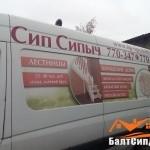 Сип-Сипыч, Калининград